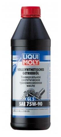 Редукторное масло LIQUI MOLY Vollsynthetisches Getriebeoil GL-5 75W-90