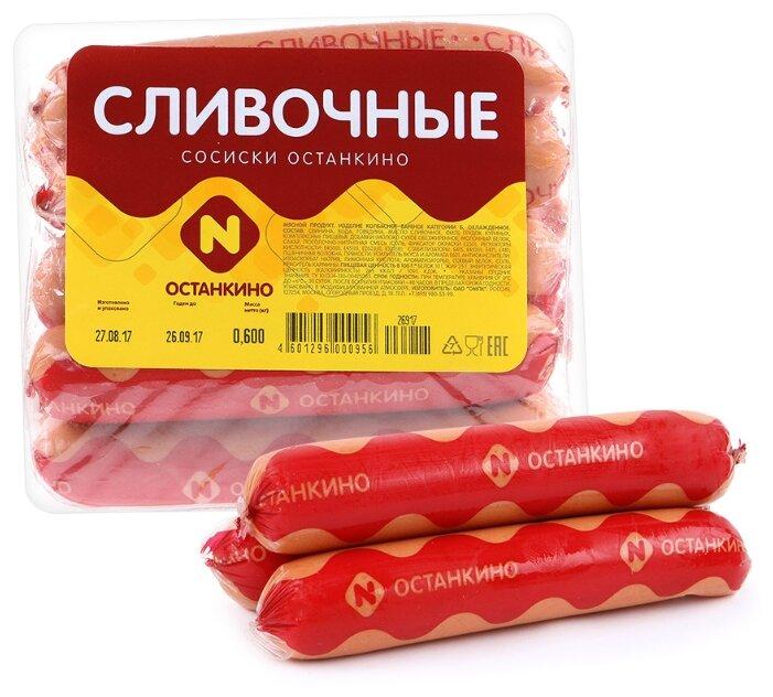 Сосиски Сливочные останкино, 1кг