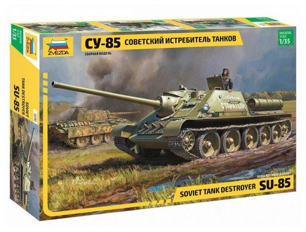 Сборная модель ZVEZDA Советский истребитель танков Су-85 (3690) 1:35