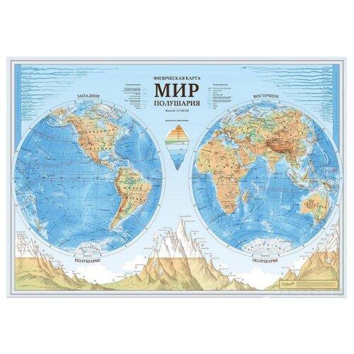 Globen Карта Мир физический Полушария 1:37 в тубусе (КН091)