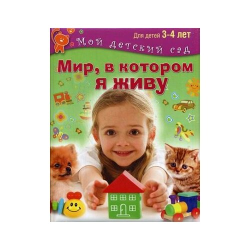 Гаврина Светлана Евгеньевна Мир, в котором я живу. Для детей 3-4 лет першина светлана евгеньевна нихао