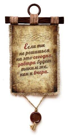 "Табличка-свиток настенная MILAND ""Мотивация"", текстиль"