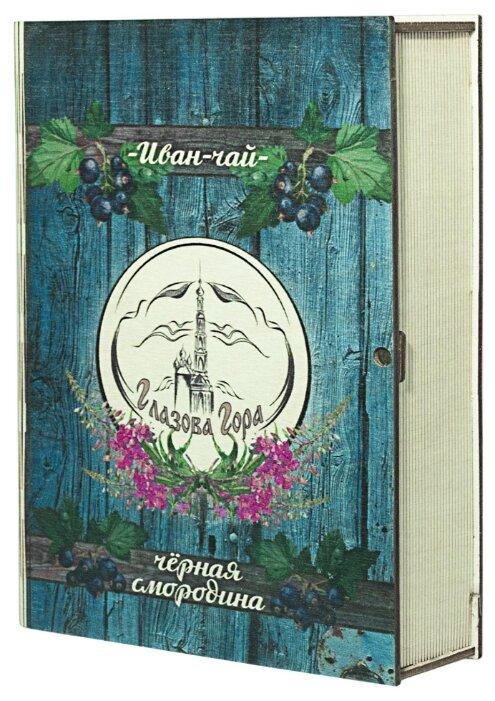 Чай травяной Глазова гора Иван-чай с черной смородиной подарочный набор , 100 г