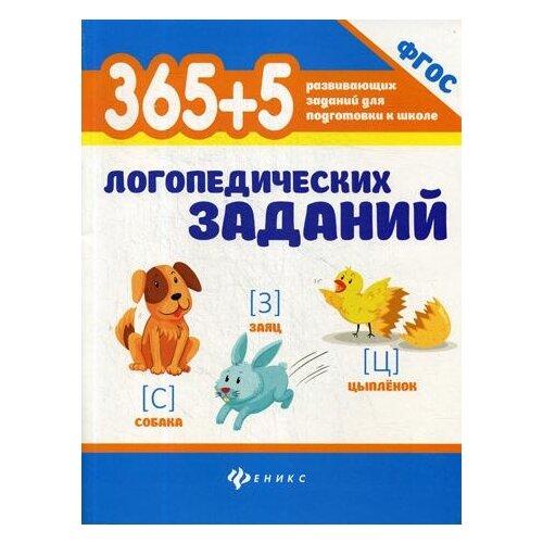 Купить Мещерякова Л.В. 365 + 5 логопедических заданий. 3-е изд. , Феникс, Учебные пособия