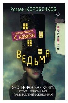 Коробенков Роман