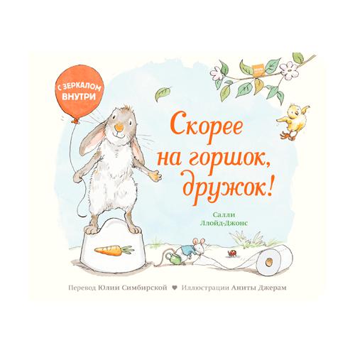 Купить Ллойд-Джонс С. Скорее на горшок, дружок! , Манн, Иванов и Фербер, Книги для малышей