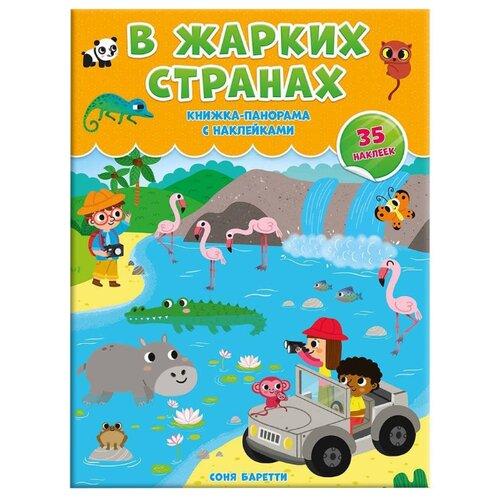 Фото - Книжка с наклейками В жарких странах, Баретти С. чудесные раскраски в жарких странах