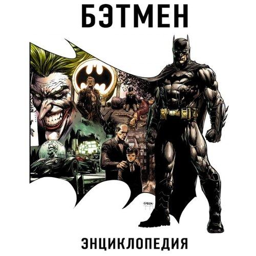 Купить Мэннинг М.К. Бэтмен. Энциклопедия , Mainstream, Познавательная литература