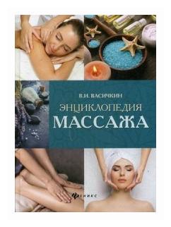 "Васичкин Владимир Иванович ""Энциклопедия массажа"""