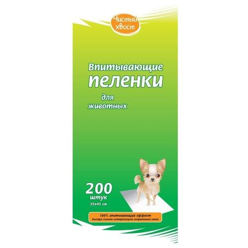 Пеленки для собак впитывающие Чистый хвост 68635/CT3345200 45х33 см 200 шт. пеленки для собак впитывающие чистый хвост 68636 ct4560200 60х45 см 200 шт