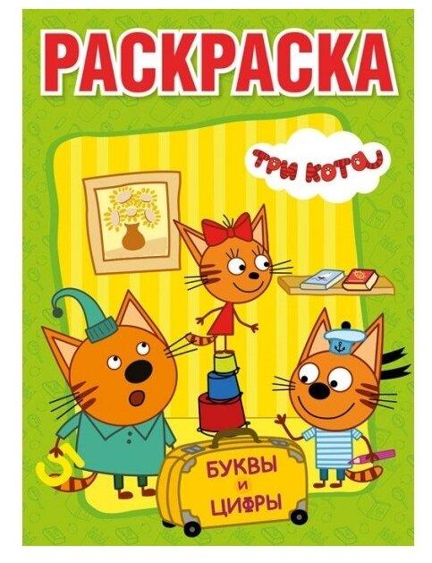 Умка Раскраска. Три кота. Буквы и цифры — купить по выгодной цене на Яндекс.Маркете