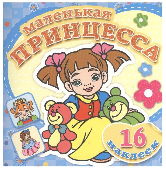 Атберг 98 Раскраска с наклейками. Маленькая принцесса ...