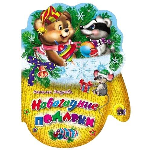 Купить Мигунова Н.А. Рукавички. Новогодние подарки , Prof-Press, Книги для малышей