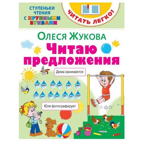 Купить Жукова О. Ступеньки чтения с крупными буквами. Читать легко! Читаю предложения , Малыш, Учебные пособия