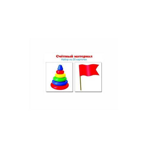 Купить Счетный материал. Набор из 20 карточек. Пирамидки, флажки, Творческий Центр СФЕРА, Учебные пособия