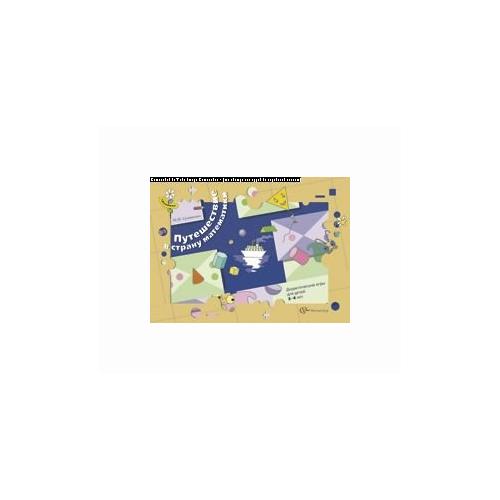 Султанова М.Н. Путешествие в страну математики. Дидактические игры для детей 3-4 лет