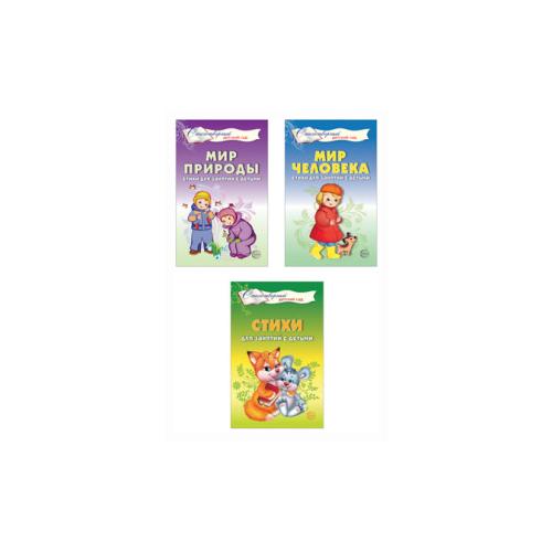 Купить Шорыгина Т.А. Комплект книг. Стихи для занятий с детьми , Творческий Центр СФЕРА, Познавательная литература