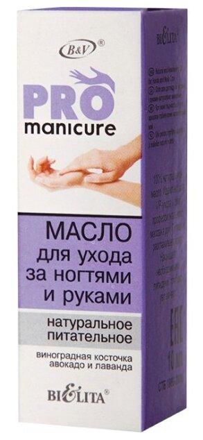 Масло для рук Bielita PRO Manicure Натуральное питательное