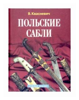 """Квасневич Влоджимеж """"Польские сабли"""""""