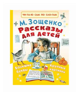 """Зощенко М.М. """"Рассказы для детей"""""""