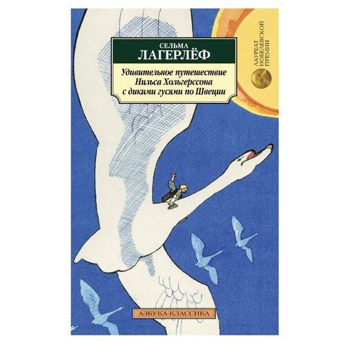 Купить Лагерлёф С. Удивительное путешествие Нильса Хольгерссона с дикими гусями по Швеции , Азбука, Детская художественная литература