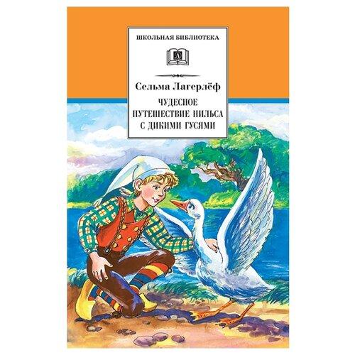 Купить Лагерлеф С. Школьная библиотека. Чудесное путешествие Нильса с дикими гусями , Детская литература, Детская художественная литература