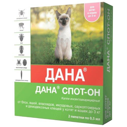 Apicenna капли от блох и клещей Дана Спот-Он для кошек и котят до 3 кг капли для кошек inspector от 4 8кг капли от внеш и внутр паразитов 1 пипетка