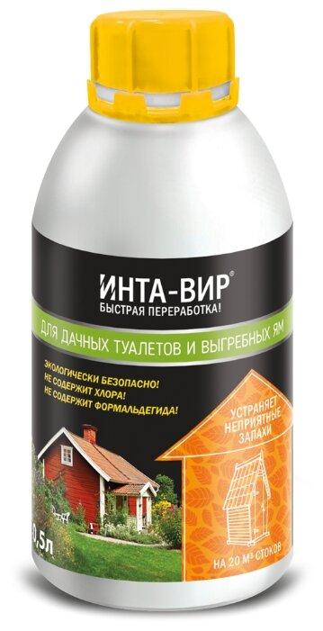 ИНТА-ВИР Концентрат жидкий для дачных туалетов и выгребных ям 0.5 л — купить по выгодной цене на Яндекс.Маркете