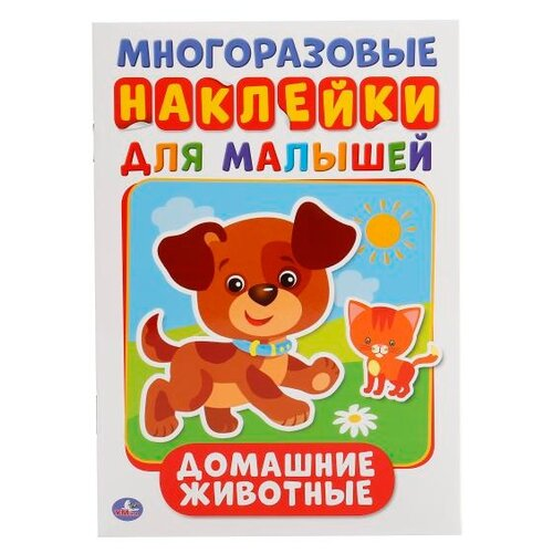 Купить Книжка с наклейками Домашние животные , Умка, Книжки с наклейками