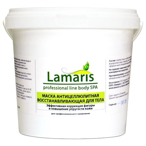 Lamaris маска антицеллюлитная восстанавливающая для тела 1500 мл