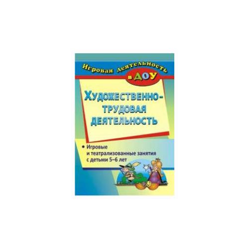 Гальцова Е.А. Художественно-трудовая деятельность. Игровые и театрализованные занятия с детьми 5-6 лет е ю кихтева рисуют малыши игровые занятия с детьми 1 3 лет