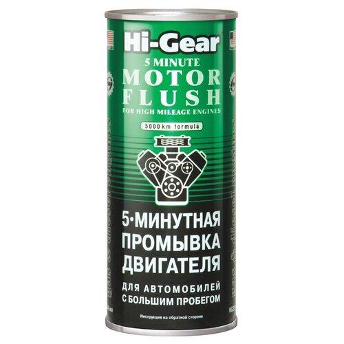 Hi-Gear HG2204 5-минутная промывка двигателя для автомобилей с большим пробегом 0.444 л промывка hi gear hg2219