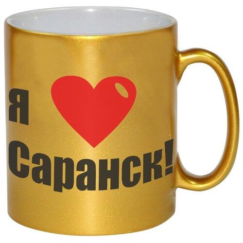 Золотая кружка Я люблю Саранск