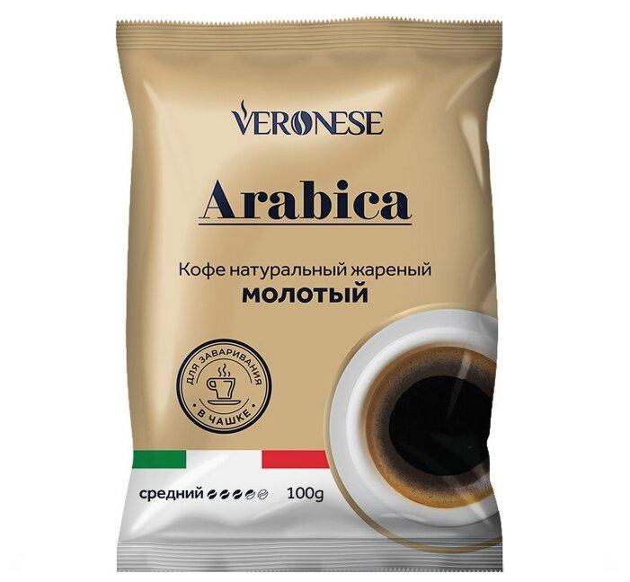 Кофе молотый Veronese Arabica — купить по выгодной цене на Яндекс.Маркете