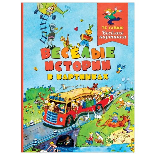 Купить Те самые весёлые картинки. Веселые истории в картинках, РОСМЭН, Книги для малышей
