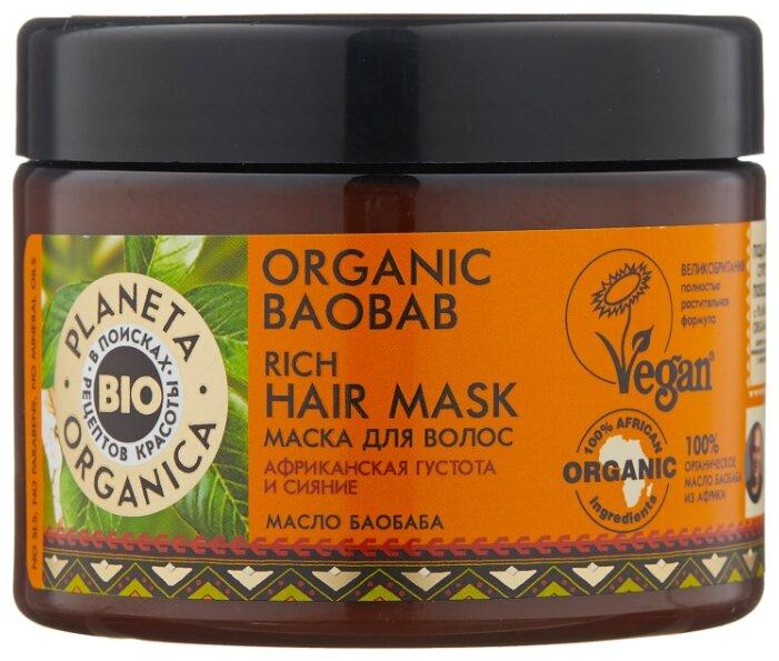 Planeta Organica BIO Organic Baobab Маска для волос укрепляющая