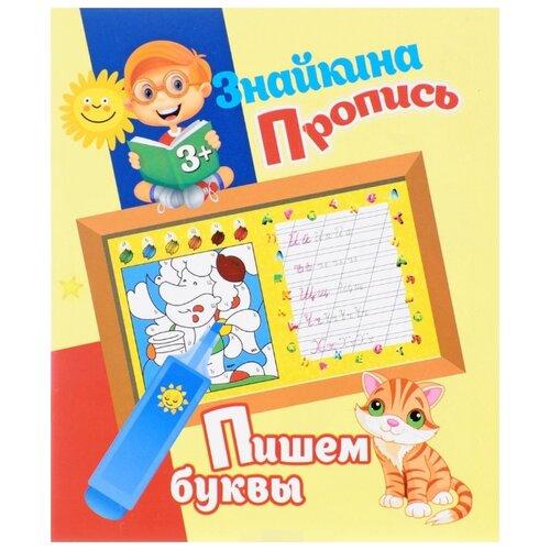 Купить Знайкина пропись. Пишем буквы, ПринтБук, Учебные пособия