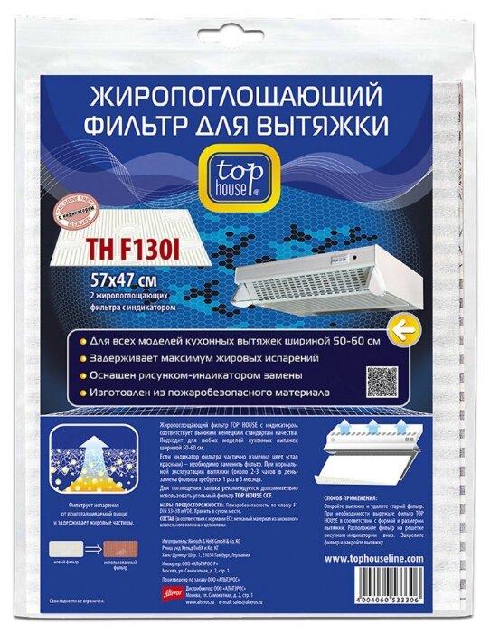 TOP HOUSE TH F 130i Жиропоглощающий с индикатором фильтр для вытяжки, 2 шт., 57 х 47 см, 130 г/м² (Серт. ISO 9001)