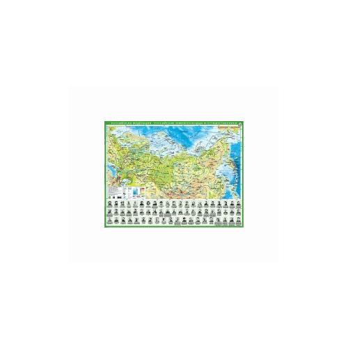 Настольная карта. Российская Федерация. Российские землепроходцы и путешественники