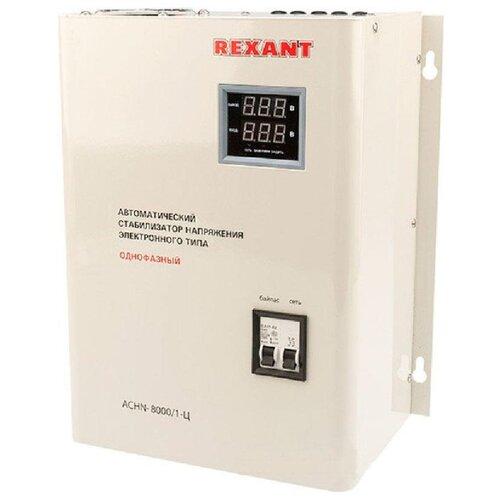 Стабилизатор напряжения однофазный REXANT АСНN-8000/1-Ц стабилизатор напряжения rexant аснn 500 1 ц серый [11 5018]