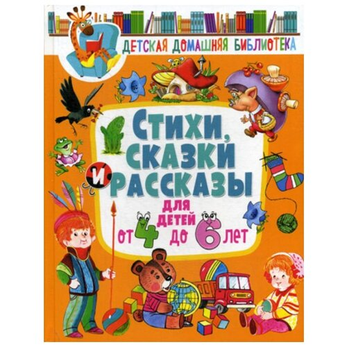 Купить Стихи, сказки и рассказы для детей от 4 до 6 лет, Оникс, Детская художественная литература
