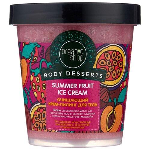 Organic Shop Крем-пилинг для тела Body desserts Summer fruit ice cream, 450 мл