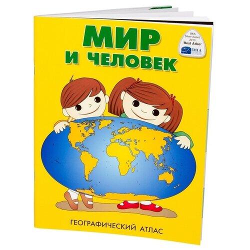 Мир и человек. Географический атлас росмэн энциклопедия мой любимый географический атлас мир и человек