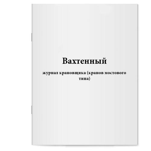 Вахтенный журнал крановщика (кранов мостового типа) - Сити Бланк