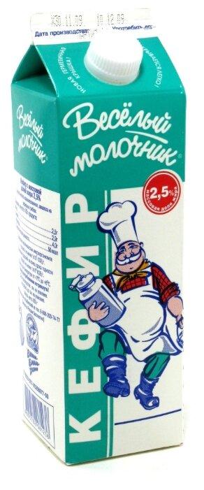 Веселый Молочник Кефир 2.5%