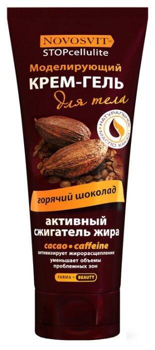 Novosvit крем-гель моделирующий для тела Горячий Шоколад