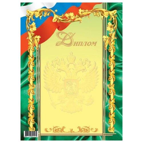 Диплом, зеленый с гербом РФ