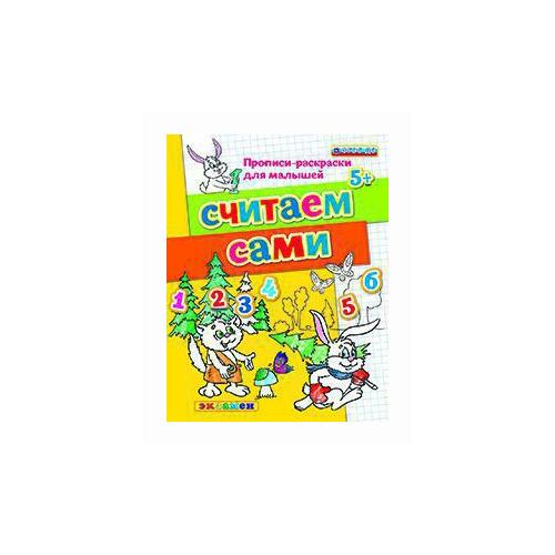 Купить Гаврина С.Е. Прописи-раскраски для малышей. Считаем сами. 5+. ФГОС ДО , Экзамен, Учебные пособия