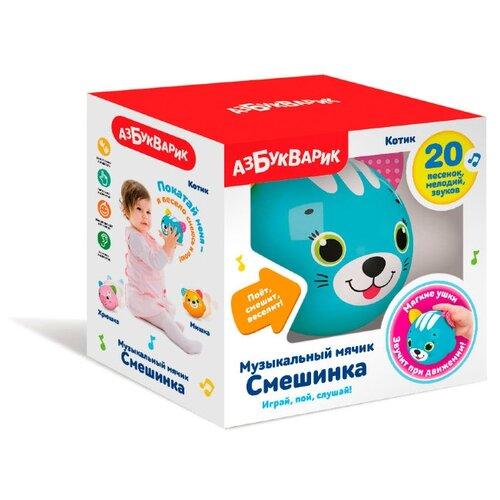 Купить Развивающая игрушка Азбукварик Музыкальный мячик Смешинка Котик голубой, Развивающие игрушки