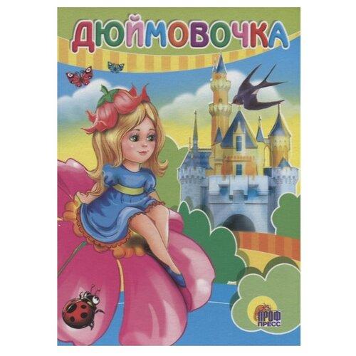 Купить Дюймовочка, Prof-Press, Книги для малышей